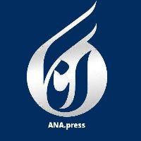 خبرگزاری آنا