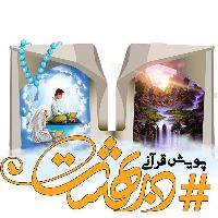 پویش قرآنی دربهشت